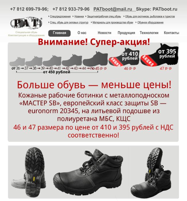Обувь на широкую ногу каталог фото