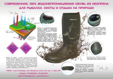 обувь для охоты оптом